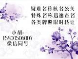 上海疑难名称核名 中字头国字头特殊疑难名称查询