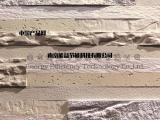 能益软瓷工匠石材 柔性艺术石系列