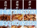 仟佰味卤肉熟食连锁加盟店猪牛下货配料制作成本学费培训内容
