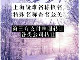 上海中字头公司名称核名被驳回?专业疑难名称特殊名称公关