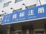 济宁圣佳公司代理服务有限公司