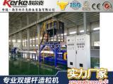 双螺杆挤出机,双螺杆造粒机,南京科尔克挤出装备有限公司