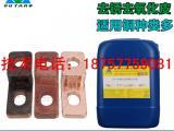 铜材研磨光亮剂铜材研磨光亮剂专用的铜防腐蚀剂研磨后不会变色