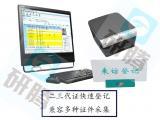 研腾YT-F2访客登记系统 二三代证访客登记系统