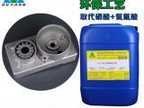 压铸铝洗白剂