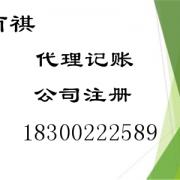 青岛商祺会计服务有限公司的形象照片