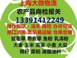 上海港进口苜蓿草燕麦草大麦棉籽鱼粉乳清粉高粱商检报关