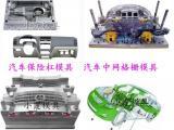 注射模具厂 i30车改装内饰件内饰塑料件模具开模加工