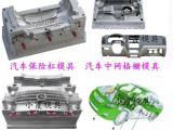 优质领翔车轿车塑料模生产 轿车塑料模生产 中控台塑料模生产