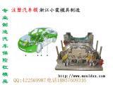 完美模具途胜车仪表台塑料模具生产 专业轿车塑料模具加工