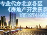 北京各区房地产公司全包代办一手审批房地产开发资质