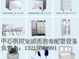 合肥供应室整套设备 清洗供应中心设备