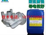 铝本色防霉剂铝表面防腐蚀剂铝钝化剂