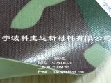 科宝达厂家定做森林迷彩下水裤面料PVC复合布 PVC针织布