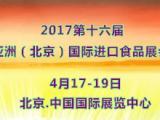 2017北京4月进口食品展会  进口食品展会 休闲食品展
