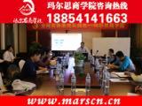 网络营销课程内容  玛尔思商学院