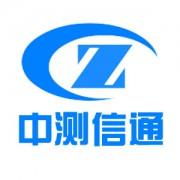 北京中测信通科技发展有限公司的形象照片