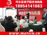 网络营销课程学习 玛尔思商学院