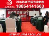企业内训培训 玛尔思商学院