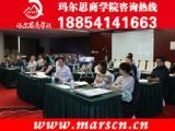网络营销推广课程  玛尔思商学院