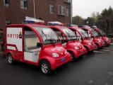 科荣电动车厂家为您提供小型电动消防车厂家价格