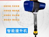 ENDO智能电动提升机 智能搬运高手 伺服智能提升机