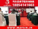 企业内训培训机构 玛尔思商学院