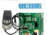 美国Defelsko PCB电路板三防漆测厚仪