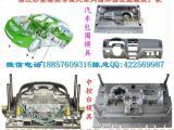 小霞模具专做MG3注塑汽车内饰配件模具谁家做的多