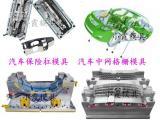 黄岩加工MG5注射汽车内饰配件模具 汽配塑料内饰配件模具