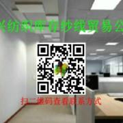 广东盛兴库存纱线收购公司的形象照片