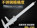 西安宝工工具总代理PD-153游标卡尺(公英制) 不锈钢