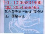 出口孟加拉办理一般原产地证CO或者亚太产地证FB