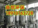【益创GY/两箱两泵加药装置、热网减温减压器】