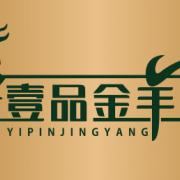 宁夏壹品金羊商贸有限公司的形象照片