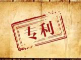 河北专利技术转让-河北知识产权服务平台