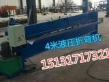 4米液压剪板机,专业裁剪彩钢瓦屋檐屋脊