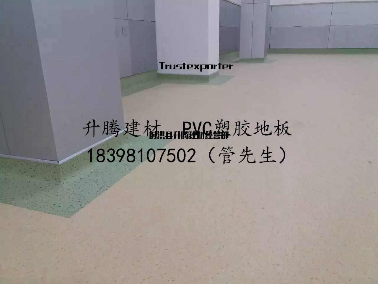 医院PVC塑胶地板防滑抗菌地胶