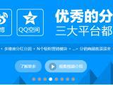 小猪CMS电商全网三级分销系统对接微信微博QQ空间社交平台