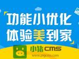 小猪CMS一周新功能回顾之12月5日篇