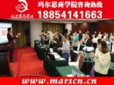 中小企业培训机构 玛尔思商学院