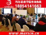 网络营销短期培训班 玛尔思商学院