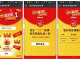 微信二维码红包营销方案