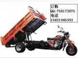 隆鑫五轮自卸三轮摩托车质量价格介绍