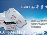 LUOKI洛奇蓄电池MPC-12100价格