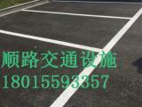 热熔划线车位划线施工价格 停车位划线 停车场划线施工报价