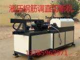 钢筋调直机 液压钢筋调直切断机 零误差调直机 螺纹钢调直机
