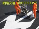 热熔划线 车道画线 厂区热熔划线价格 停车位标线规格