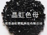 东莞黑色母,东莞黑色母粒,东莞高光黑种,黑色母,黑种