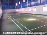 羽毛球场施工建设哪家强,材料厂家价格,新标准环保耐用
